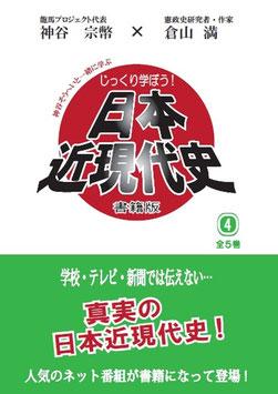 「じっくり学ぼう! 日本近現代史」 第4巻 書籍版《ネット限定販売》倉山満 神谷宗幣著