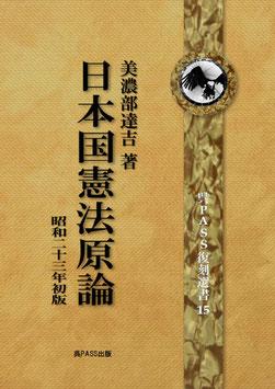 令和3年3月30日発売   復刻 「日本国憲法原論」呉PASS復刻選書56