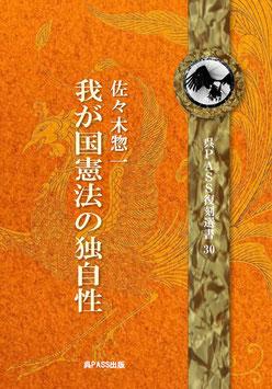 新装改訂「 我が国憲法の独自性」 佐々木惣一著