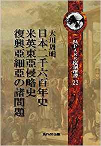 大川周明没後60年記念 日本二千六百年史 米英東亜侵略史 復興亜細亜の諸問題 三作合冊版