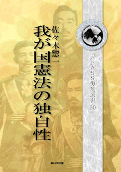 「我が国憲法の独自性」  佐々木惣一著 呉PASS復刻選書30