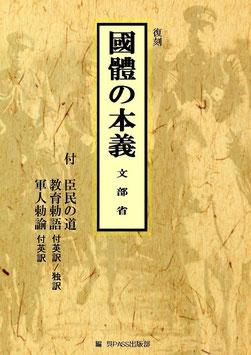 國體の本義 他    呉PASS復刻選書1