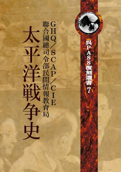 GHQ版 太平洋戦争史 呉PASS復刻選書7