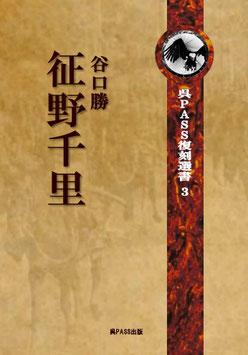 征野千里 呉PASS復刻選書3