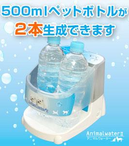 口臭・歯石予防ができる動物用飲用水生成器「アニマルウォーターⅡ」