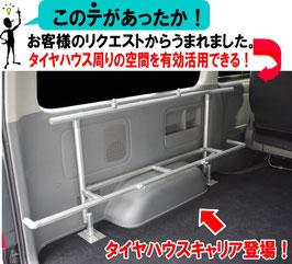 ハイエース用 タイヤハウスキャリア(左側)