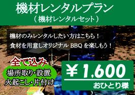 久宝寺緑地公園BBQ機材セット