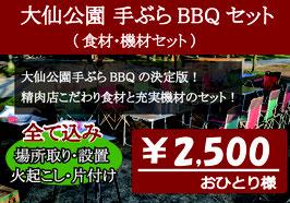 大仙公園限定手ぶらBBQセット