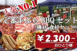 A.定番手ぶらBBQセット(機材・食材セット)