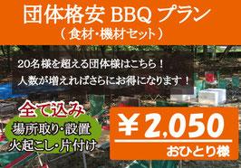 【寝屋川公園限定】団体手ぶらBBQプラン