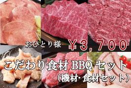 C.こだわり食材BBQセット(機材・食材セット)