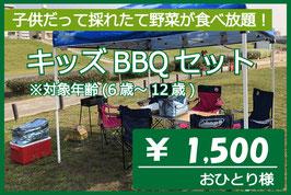 (キッズセット)服部緑地マルシェ&BBQ