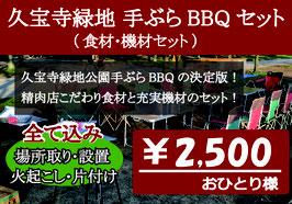久宝寺緑地公園限定手ぶらBBQセット