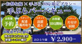 【夏限定】手ぶらBBQセット(食材・機材セット)