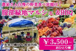 服部緑地マルシェ&BBQ