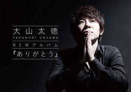 大山太徳アルバム 「ありがとう」