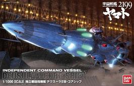 Yamato 2199 Deusura II  COD: GU46190