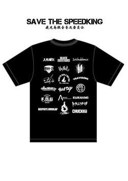 商品名:SAVE THE SPEEDKING Tシャツ