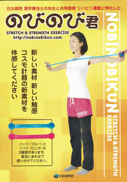 ストレッチチューブ のびのび君 STRETCH&STRENGTH EXERCISE