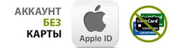 Создание учетной записи, акаунта Apple с привязкой к банковской карте и без карты, по желанию клиента!