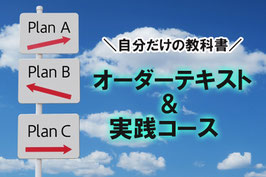 オーダーテキスト&実践コース★