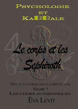 Psychologie et Kabbale