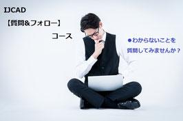 【IJCAD フォロー】コース
