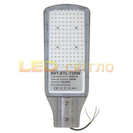 Консольный LED светильник AVT 120вт
