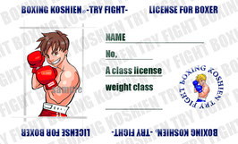 ボクシング甲子園「トライファイト」ライセンスカード