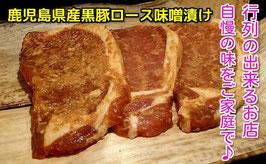 鹿児島産・黒豚ロース100g✖3枚入り【300g】