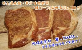 埼玉県産豚ロース300g×3パック入り【900g】