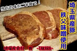 埼玉県産豚ロース100g×3枚入り【300g】