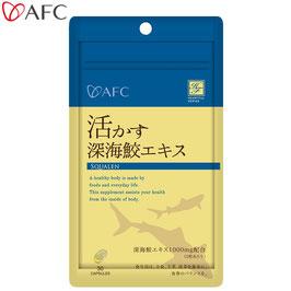 AFC(エーエフシー) ハートフルシリーズ 活かす深海鮫エキス 15日分(30カプセル)×6袋
