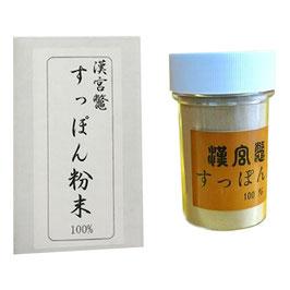 漢宮鼈(かんぐうすっぽん) すっぽん粉末100%