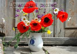 Полевые цветы в кувшине  (Ц-6)