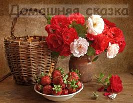 Розы и клубника (Ц-2 )