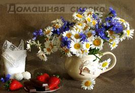 Ромашки, васильки, клубника  (Ц-4)