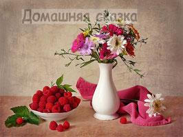Натюрморт с цветами и малиной (Ц-10)