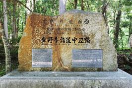 【長期優待】世界遺産・熊野古道への誘い
