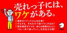 2月26日 「通訳ガイドというおしごと」島崎秀定氏講演会