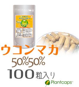 お酒好きに『ウコンマカ』‼ ウコン50% マカ50% (1袋あたりマカ15,000㎎ウコン15,000mg)