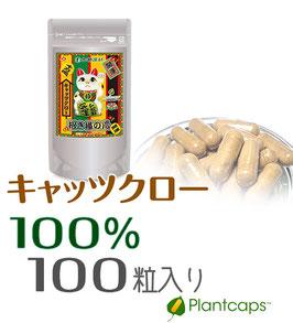 関節の悩みに『キャッツクロー』100%(1袋あたりキャッツクロ―22,000mg)
