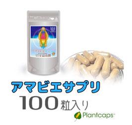 ビタミンC+ビタミンD+ミネラルの緊急補給に!『アマビエサプリ』