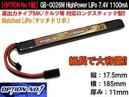 オプション№1 AK/クルツ対応ロングスティックタイプバッテリー Lipo 7.4V 1100mAh  30C