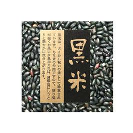 黒米朝紫 特別栽培米 200g