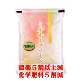 石川産ミルキークイーン  特別栽培米