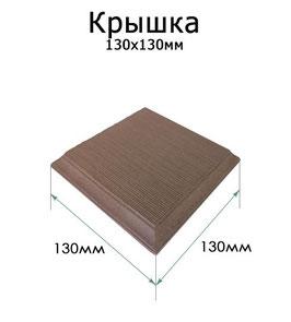 КРЫШКА 130х130 мм