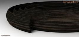 ГИБКИЙ ПРОФИЛЬ (ПОРОГ) TPLAST ДУБ МОРЁНЫЙ 3 мерта + 2 направляющие по 1,5 метра в комплекте