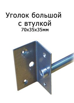 УГОЛОК БОЛЬШОЙ С ВТУЛКОЙ 70х35х35 мм