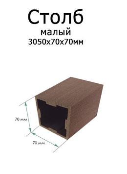 СТОЛБ МАЛЫЙ 3050х70х70 мм